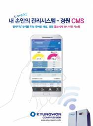 CMS(Compressor Monitoring System)